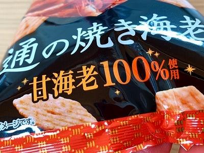 甘えび100%