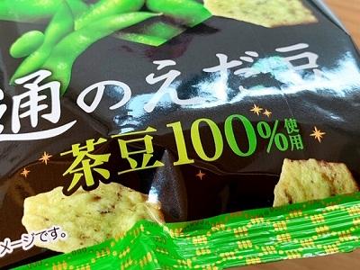 茶豆100
