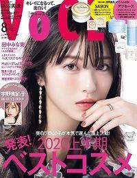 VOCE 8月号 表紙