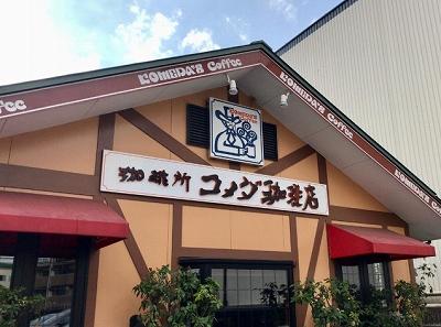 コメダ珈琲店外観