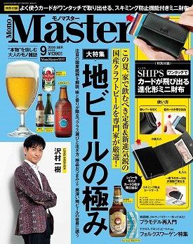 MonoMaster(モノマスター)9月号