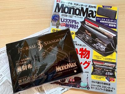 MonoMax9月号TOP