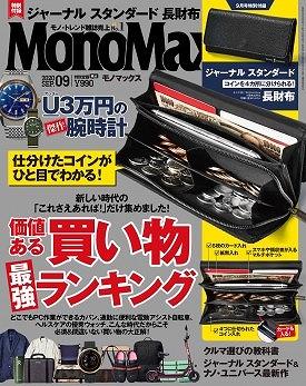 MonoMax9月号