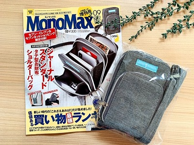 MonoMax9月号増刊号TOP