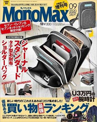 MonoMax(モノマックス)9月号増刊