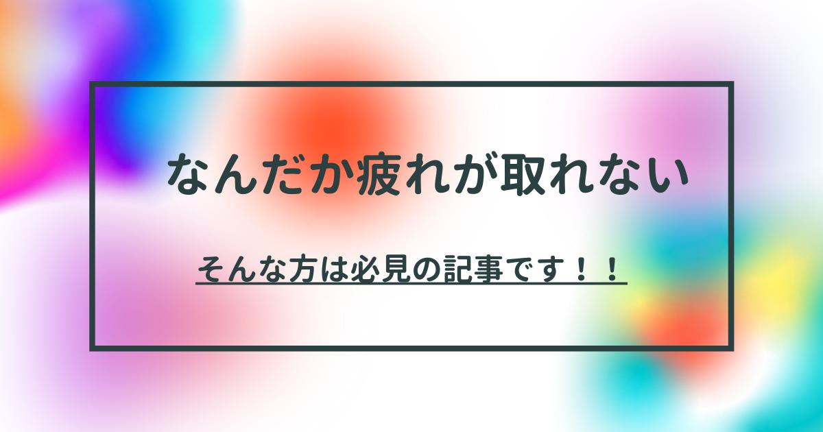f:id:ke19850122:20210313112516p:plain