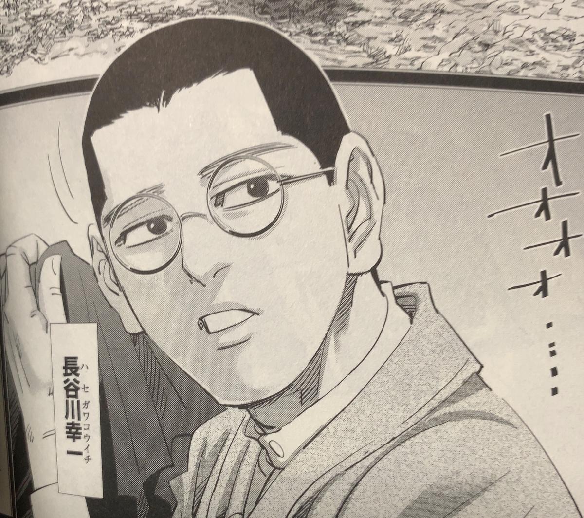 ゴールデン カムイ 20 巻
