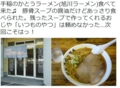 札幌市手稲区 加藤ラーメン
