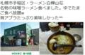 札幌市手稲区 ラーメン白樺山荘 (ゆでたまご食べ放題よ♡)