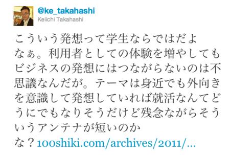 f:id:ke_takahashi:20111227081625p:image