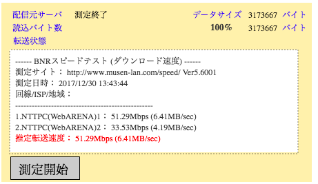 f:id:ke_takahashi:20171230140319p:plain