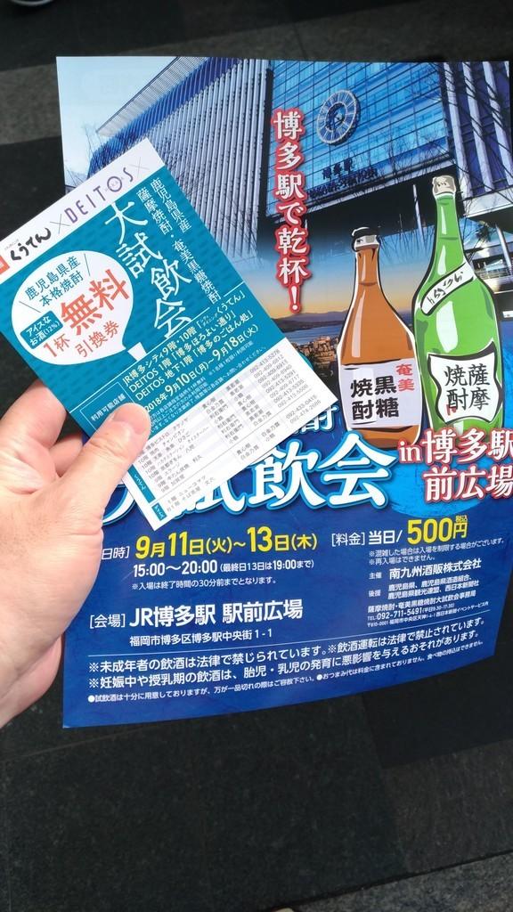 f:id:ke_takahashi:20180911151547j:plain