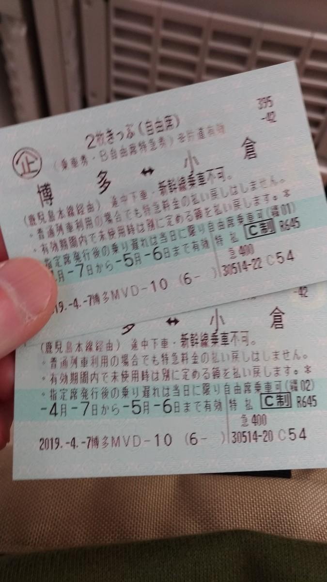 f:id:ke_takahashi:20190513085820j:plain