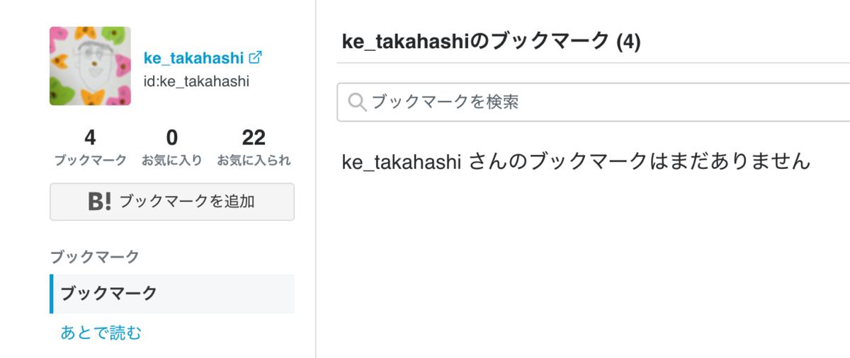 f:id:ke_takahashi:20191102124558p:plain
