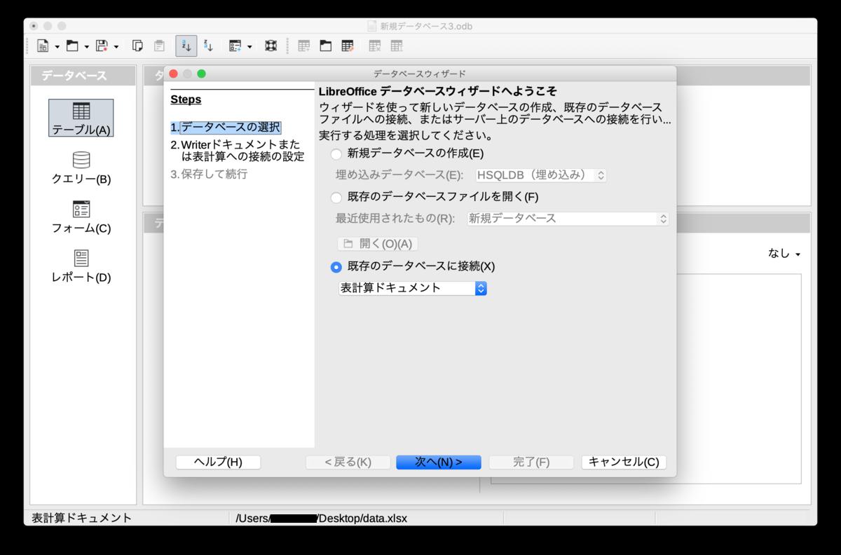 f:id:ke_takahashi:20200904014407p:plain
