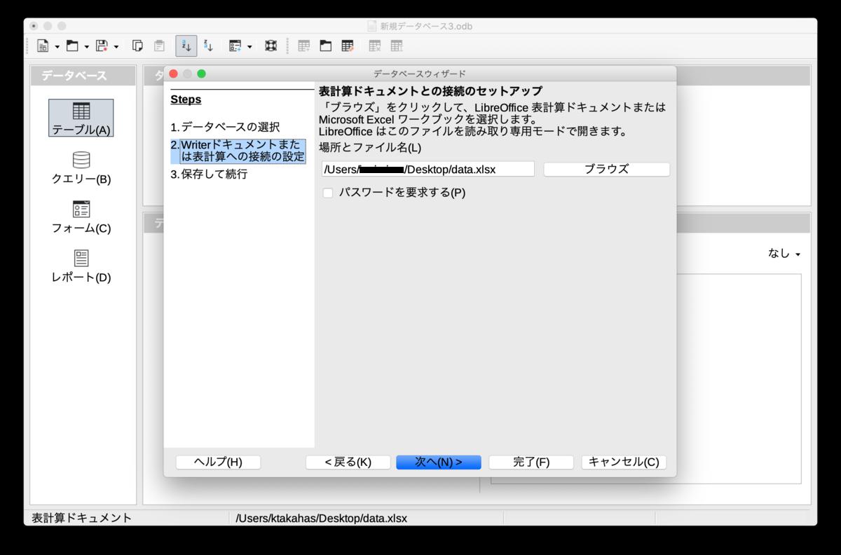 f:id:ke_takahashi:20200904014517p:plain