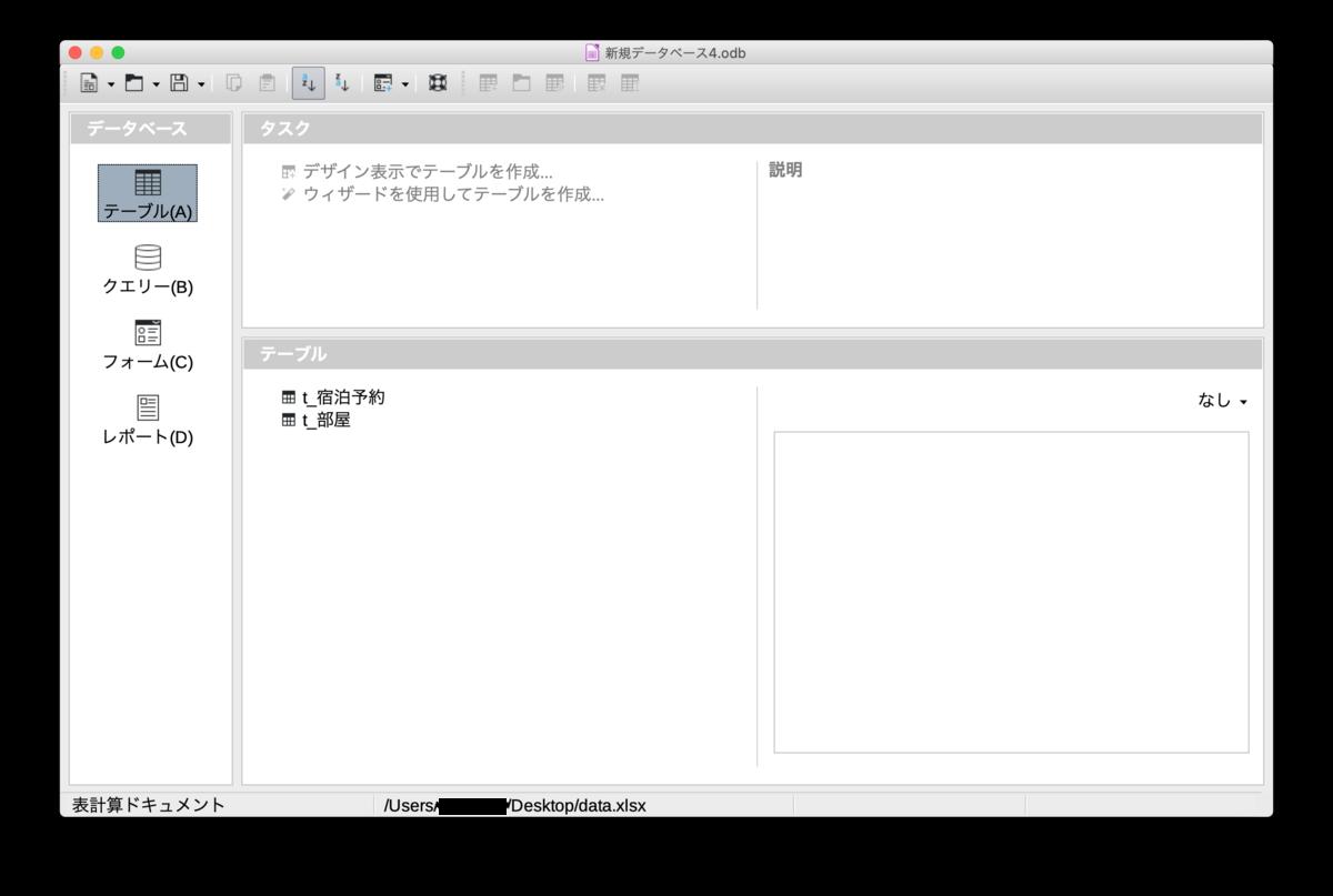 f:id:ke_takahashi:20200904014656p:plain