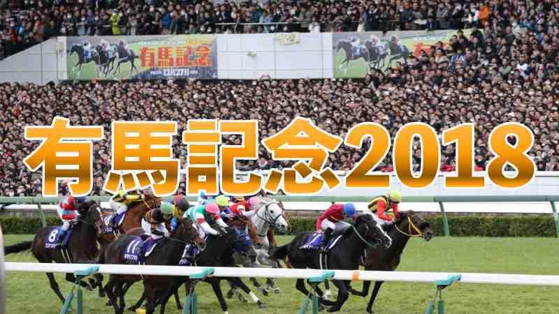 有馬記念」が年末を締めくくる大イベントになったわけとは ...