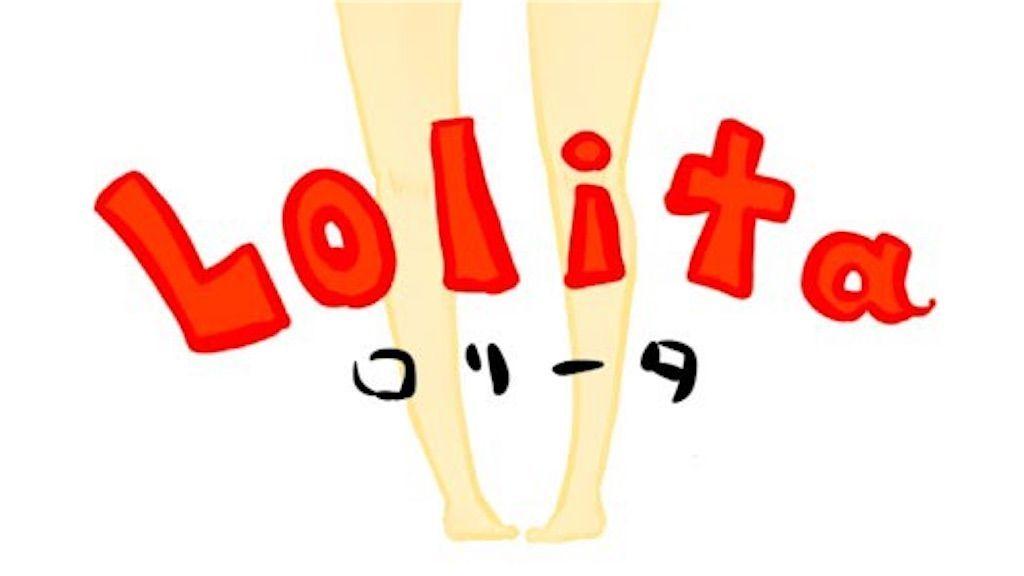 ロリータは足が印象的な映画