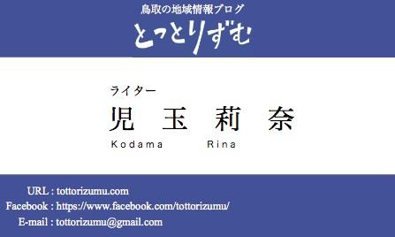 f:id:kedama-rina:20180602121010j:plain