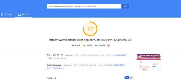 f:id:kedama_okm_pppokm:20191110201245j:plain