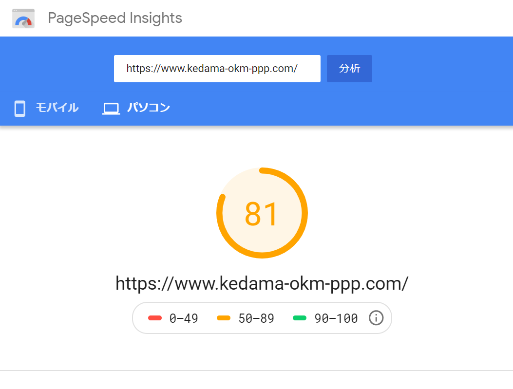 f:id:kedama_okm_pppokm:20200412212753p:plain
