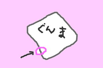 f:id:kedamatoriko:20160412115037p:plain