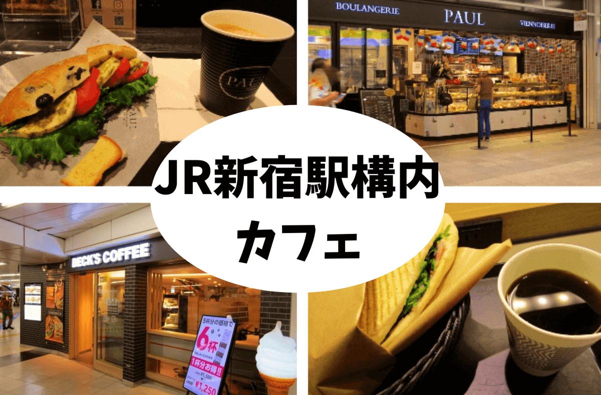 新宿 駅 構内 カフェ