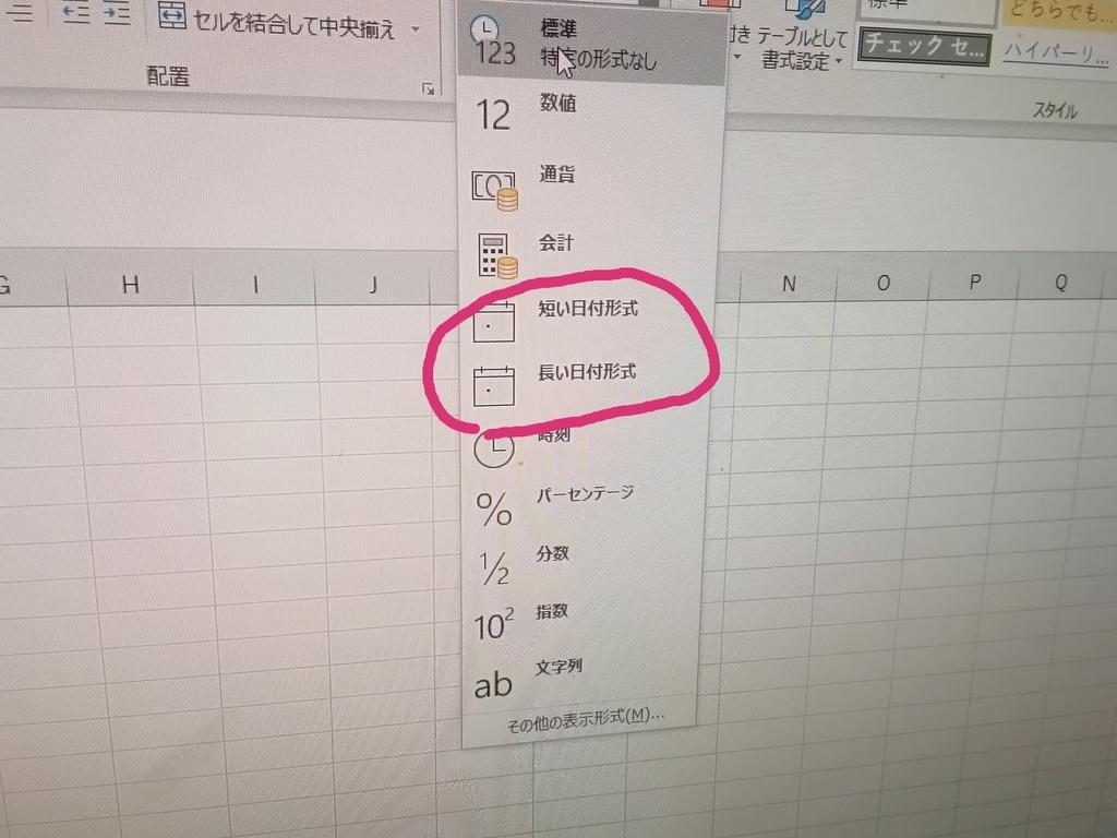 エクセルで日付がおかしな数字に変換されてしまうのが解決