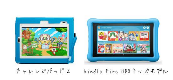 Kindle Fire HD8キッズモデルとベネッセのチャレンジパッドスペック比較