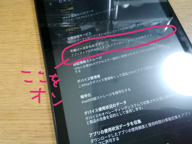 Kindle Fire HD8でgoogleplayを利用できるようにする方法
