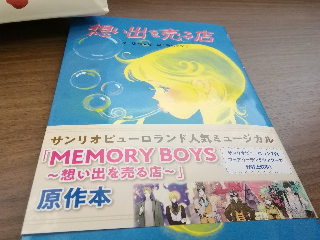 「思い出を売る店」文:辻慎太郎、絵:田村せつこ