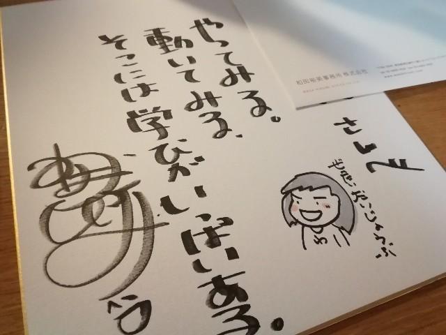 和田裕美さんサイン色紙