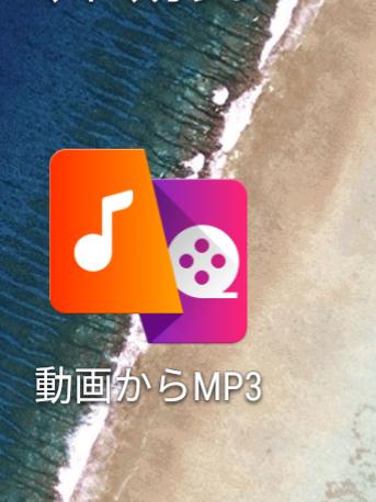 動画からMP3