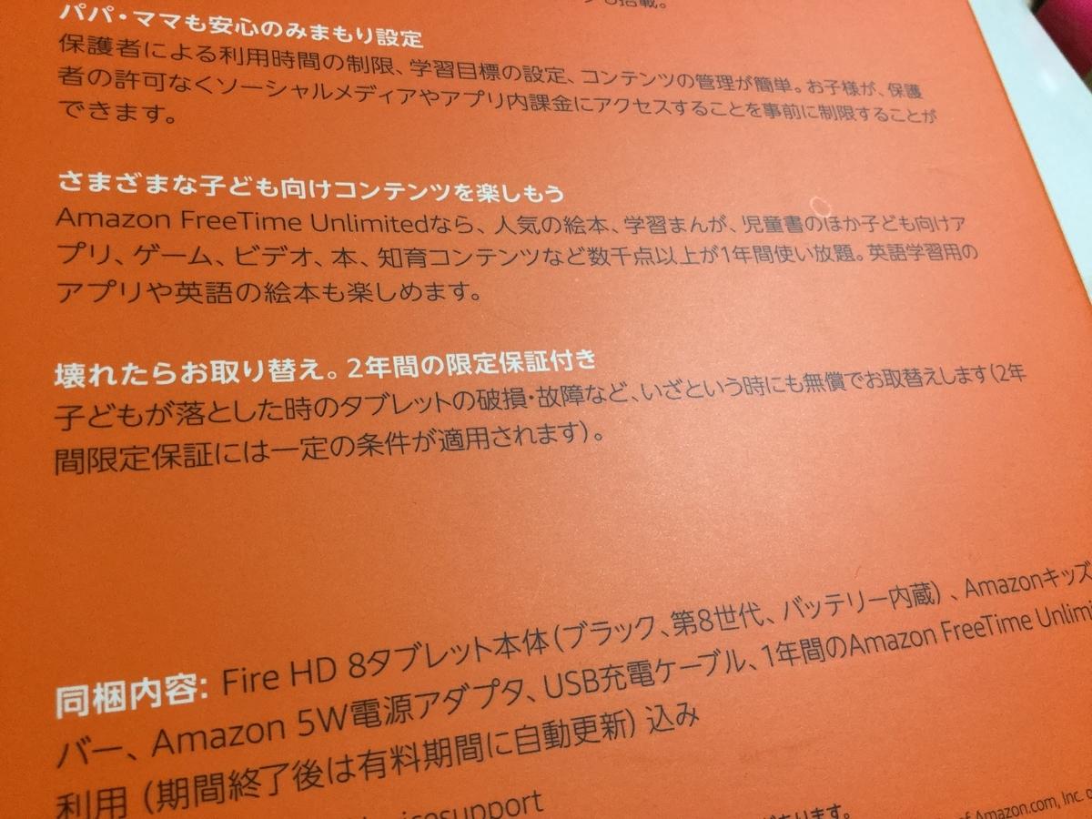 Kindle fire HD8キッズモデル