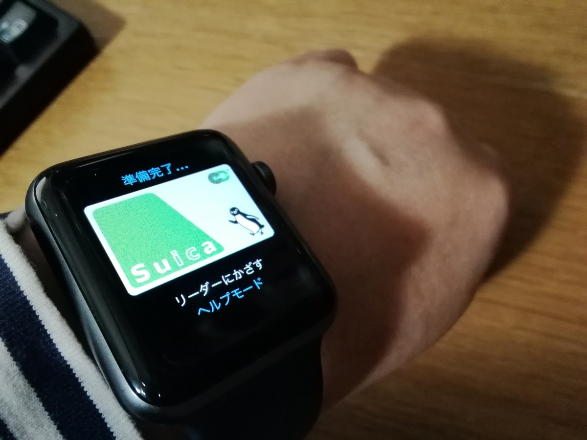 AppleWatchのスイカ