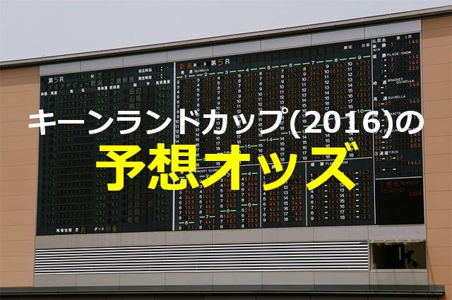 キーンランドカップ(2016)の予想オッズ