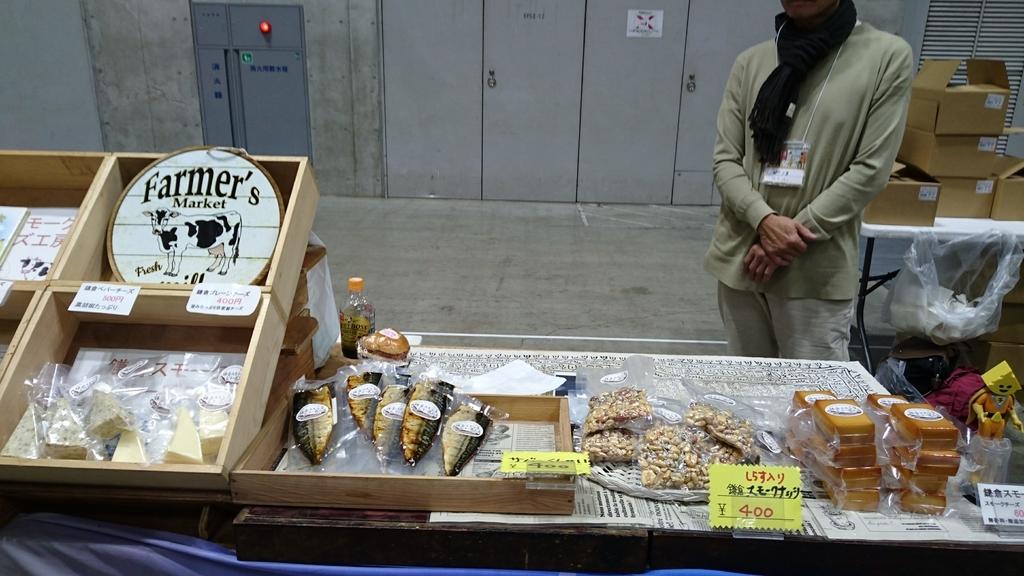 フードブースの写真鎌倉スモーク&チーズ