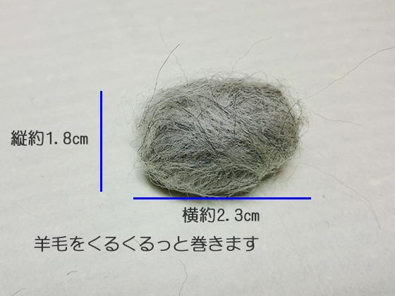 羊毛フェルトの頭部分
