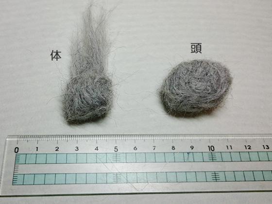羊毛フェルトの頭と体