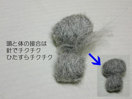 羊毛フェルトの頭と体のつなぎ