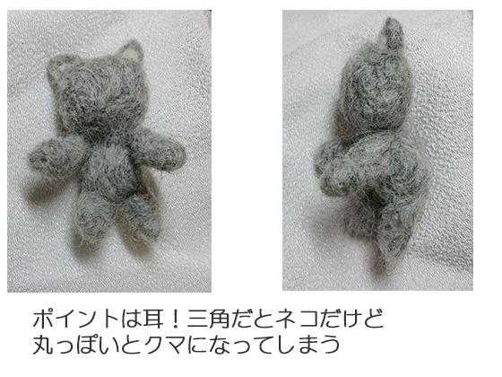羊毛フェルトのネコ