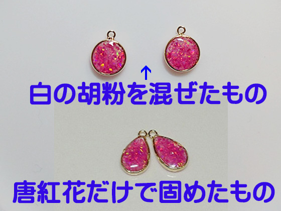 京都オパールフレークの唐紅花