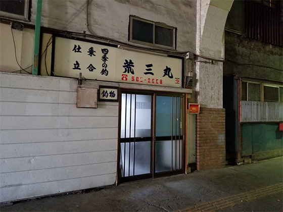 国道駅のお店