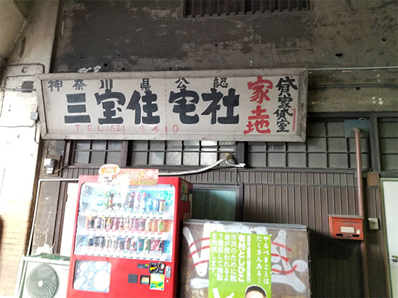 国道駅の不動産屋