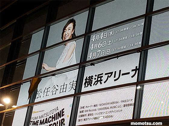 松任谷由実横浜アリーナコンサート