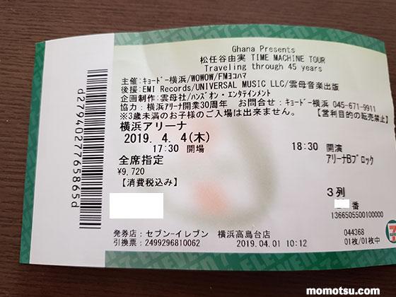 松任谷由実コンサートチケット