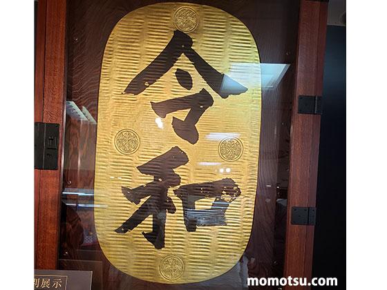 金沢翔子さんの「令和」