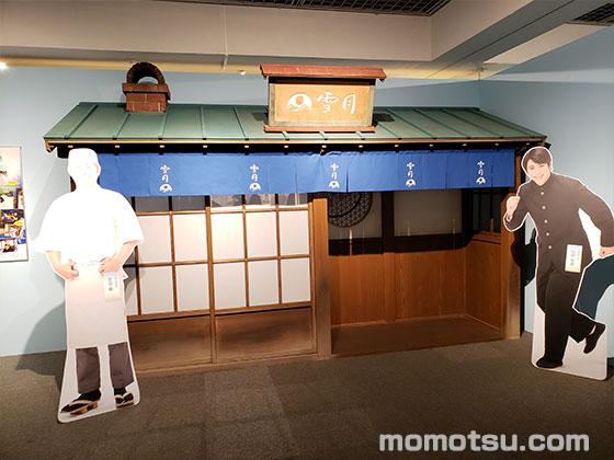 NHK連続テレビ小説「なつぞら」&朝ドラ100展 雪月