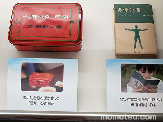 NHK連続テレビ小説「なつぞら」&朝ドラ100展 お菓子の缶と俳優修業